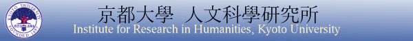[Institute for Research in Humanities. Kyoto University]